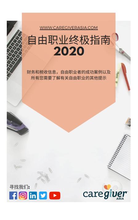 CaregiverAsia freelancing guide 2020 (Chinese)